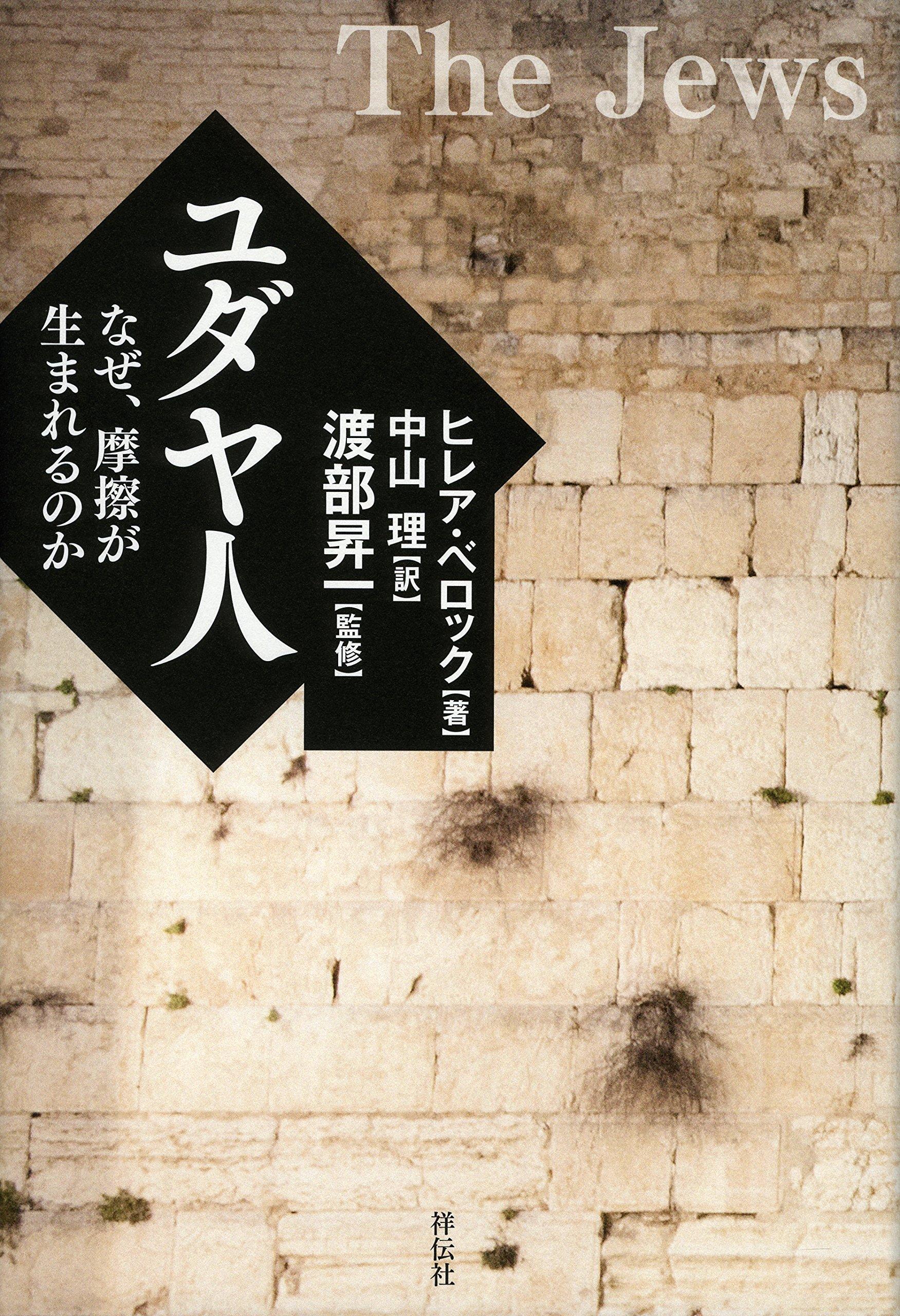 なぜ ユダヤ 人 は 迫害 され た のか