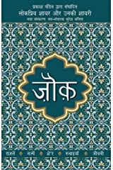 Lokpriya Shayar Aur Unki Shayari - Zouk (Hindi Edition) Kindle Edition