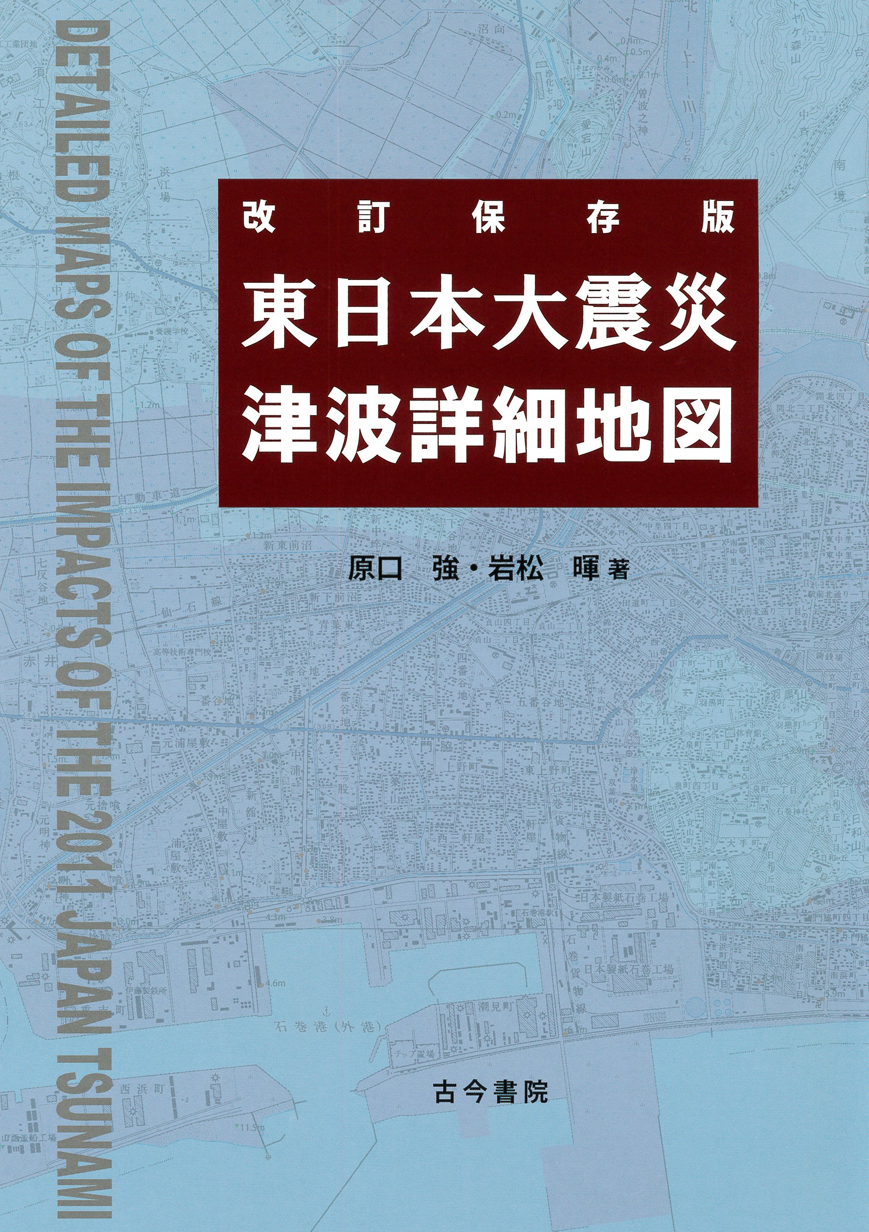 Read Online Higashi Nihon Daishinsai tsunami shōsai chizu = Detailed maps of the impacts of the 2011 Japan tsunami pdf epub