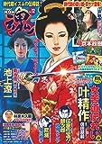 COMIC 魂 Vol.12 (主婦の友ヒットシリーズ)