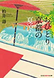 おひとり京都の夏涼み (光文社知恵の森文庫)
