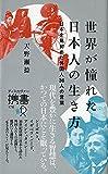 世界が憧れた日本人の生き方 日本を見初めた外国人36人の言葉 (ディスカヴァー携書)
