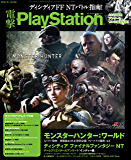 電撃PlayStation Vol.654 【アクセスコード付き】 [雑誌]