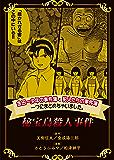 金田一少年の事件簿と犯人たちの事件簿 一つにまとめちゃいました。秘宝島殺人事件 (週刊少年マガジンコミックス)