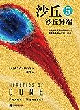 """沙丘5:沙丘异端(读客熊猫君出品,伟大的《沙丘》系列,每个""""不可不读""""的书单上都有《沙丘》!)"""