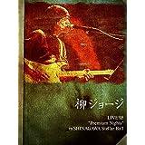 柳ジョージ LIVE'05~Premium Nights