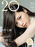 20±SWEET[トゥエンティ・スウィート]2014SUMMER (TOKYO NEWS MOOK 433号)