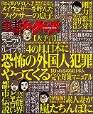 実話ナックルズ 2019年 05月号 [雑誌] 実話ナックルズ(通常版)