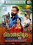 Diwanjimoola Grand Prix-Malayalam movie DVD