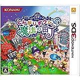 とんがりボウシと魔法の町 - 3DS