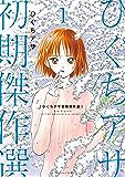 ひぐちアサ初期傑作選(1) (アフタヌーンコミックス)