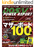 DOS/V POWER REPORT (ドスブイパワーレポート) 2015年1月号 [雑誌]