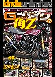 G-WORKSバイク Vol.7