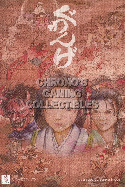 CGC enorme cartel - Arcade Guwange PS2 XBOX 360 - SHM009 ...