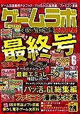 ゲームラボ 2017年 6月号 [雑誌]