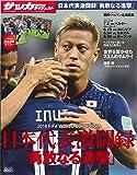 2018WORLD CUP RUSSIA 日本代表激闘録 2018年 8/19 号 [雑誌]: ワールドサッカーダイジェスト 増刊