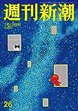 週刊新潮 2018年 7/12 号 [雑誌]