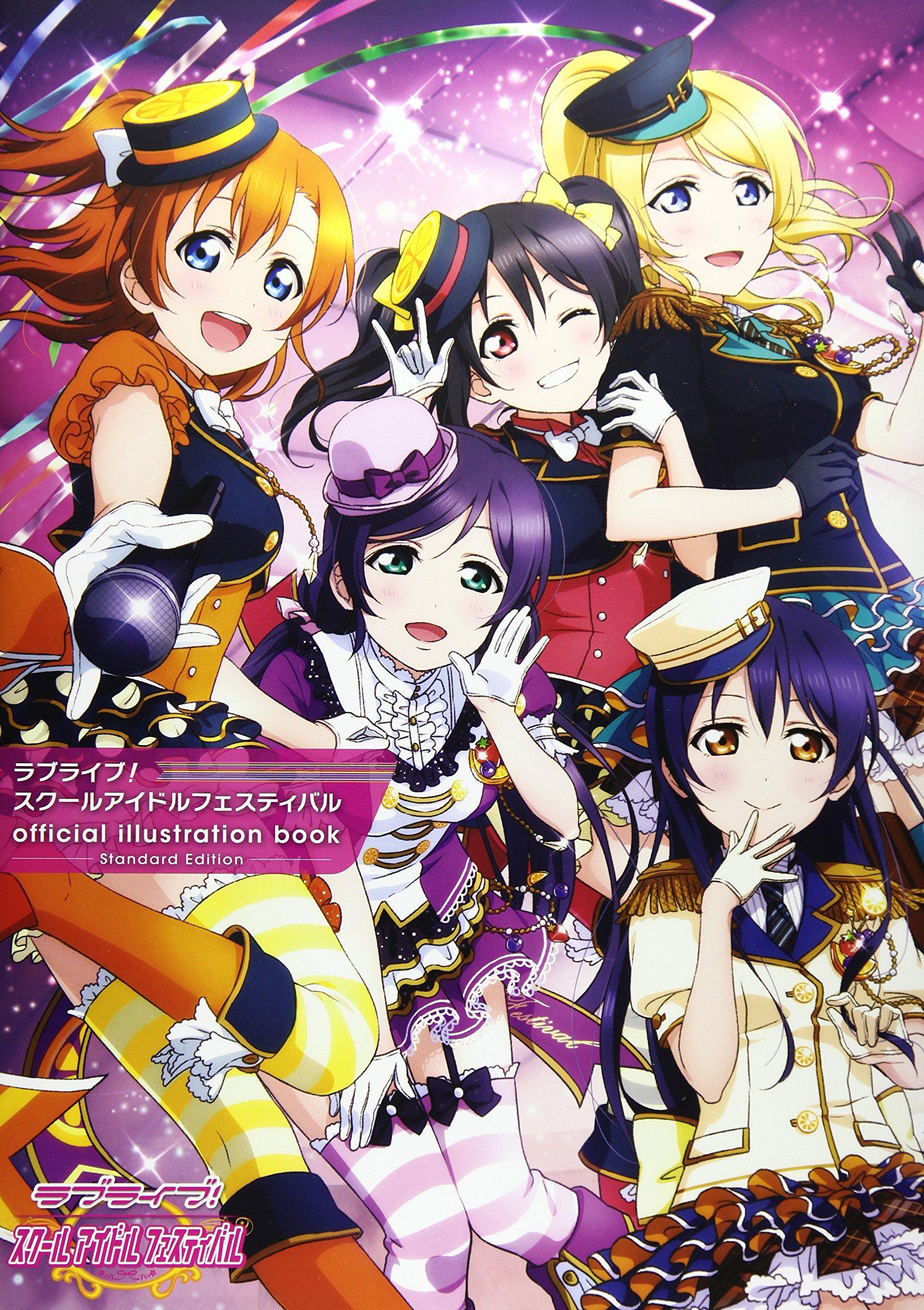 ラブライブ スクールアイドルフェスティバル Official Illustration