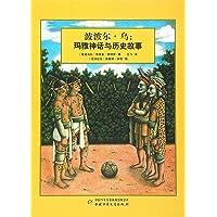 波波尔·乌-玛雅神话与历史故事