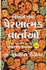 The World's Best Inspiring Stories  (Gujarati) Kindle Edition