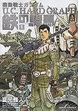 機動戦士ガンダム U.C.HARD GRAPH 鉄の駻馬 (1) (カドカワコミックス・エース)