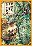 ハクメイとミコチ 5巻<ハクメイとミコチ> (ビームコミックス(ハルタ))