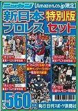 新日本プロレス特別版セット (ニッカン永久保存版)