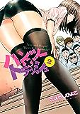 ハンツー×トラッシュ(2) (ヤングマガジンコミックス)