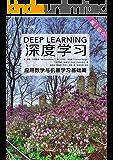 深度学习(第1部分):应用数学与机器学习基础