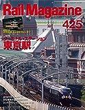 Rail Magazine (レイル・マガジン) 2019年2月号 Vol.425【別冊付録カレンダー】