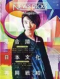 NewsPicksマガジン 2018年 08 月号 [雑誌]