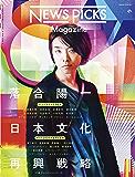 NewsPicks Magazine Summer 2018 Vol.1