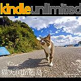 「猫天国in藍島」