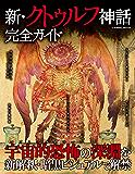新・クトゥルフ神話完全ガイド (コスミックムック)
