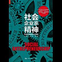 社会企业家精神——创造性地破解社会难题(一本书展示社会企业的理论和实践经验)