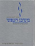 Mishkan HaNefesh: Yom Kippur: Machzor for the Days of Awe