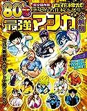 80's 最強マンガ大解剖 (サンエイムック)