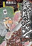 鉄牌のジャン! VR 1 (近代麻雀コミックス)
