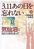 3.11あの日を忘れない 4 気仙沼に消えた姉を追って (Akita Documentary Collection)