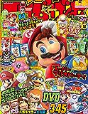 てれびげーむマガジン September 2018