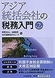 アジア統括会社の税務入門(第2版)