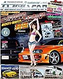 カスタムCAR (カスタムカー) 2017年 06月号 vol.464 [雑誌]