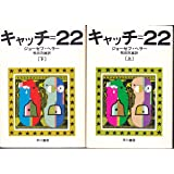 キャッチ=22〈上・下〉 (1977年) (ハヤカワ文庫―NV)