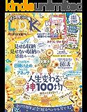 LDK (エル・ディー・ケー) 2018年7月号 [雑誌]