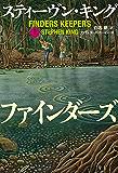 ファインダーズ・キーパーズ 上 (文春e-book)