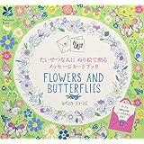 FLOWERS AND BUTTERFLIES たいせつな人にぬり絵で贈るメッセージカードブック ([バラエティ])