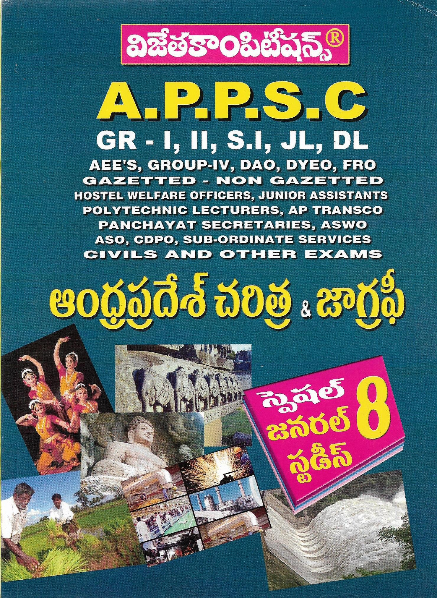 Buy AP History, Culture & Ap Geography [ TELUGU MEDIUM ] Book Online ...