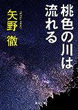 桃色の川は流れる (角川文庫)