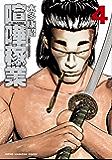 喧嘩稼業(4) (ヤングマガジンコミックス)