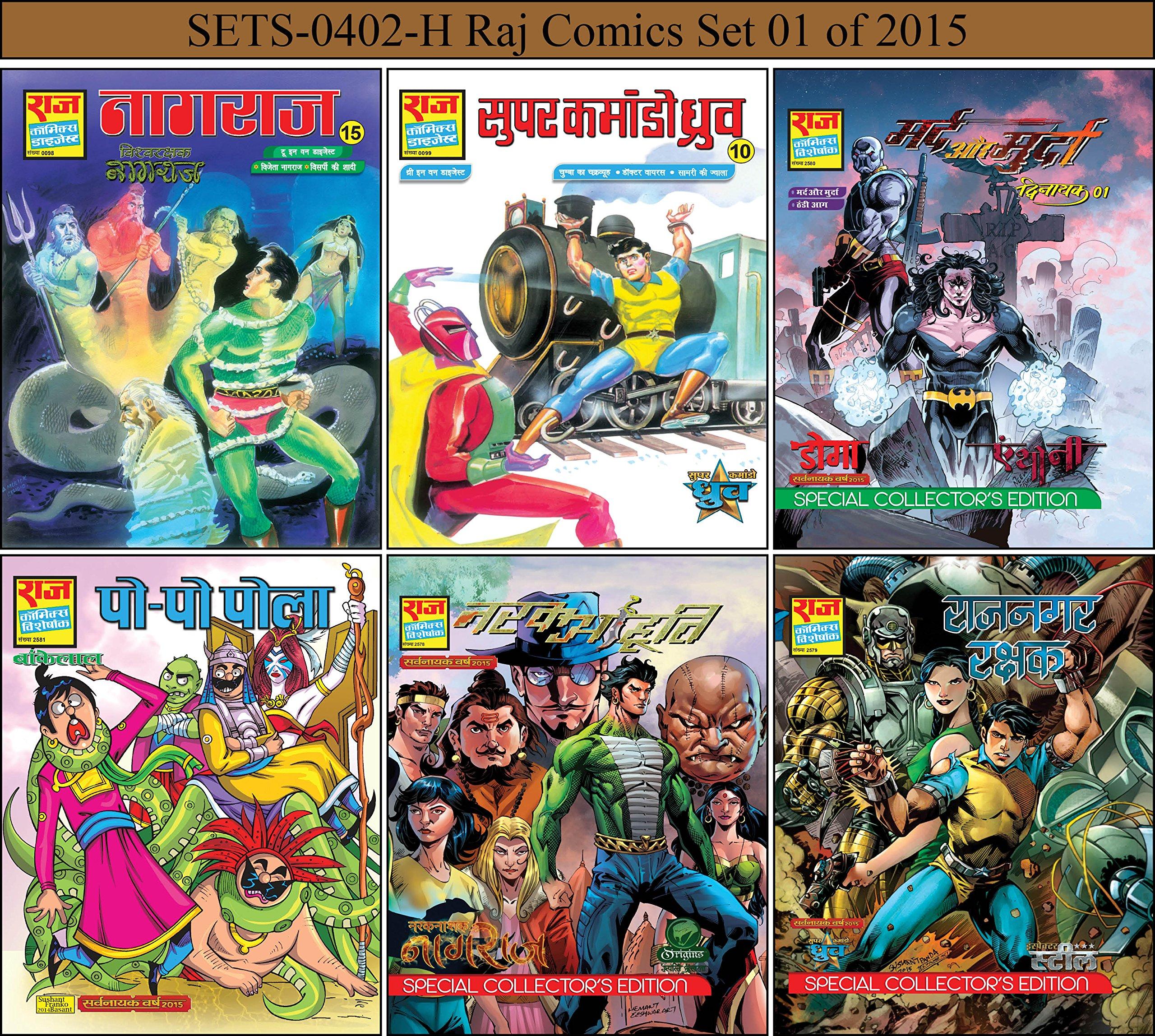 Raj Comics Ebook